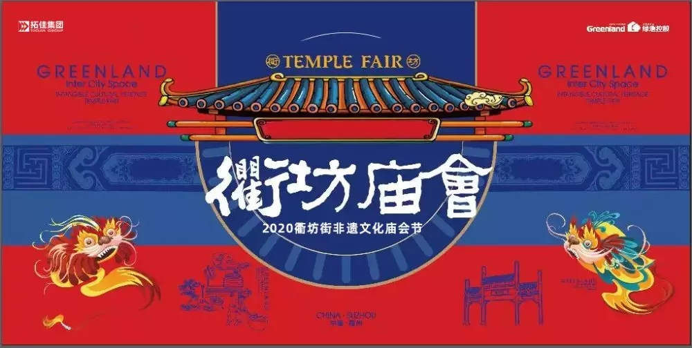 Let 's Have Fun, Temple Fun | 2020 'Qufang Street New Year Temple Fair Opens Happyly This Saturday
