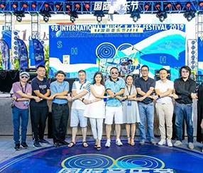 Chairman Huang Xinheng was invited to attend the Shenzhen heavy cultural event-the fourth 98th International Music Festival